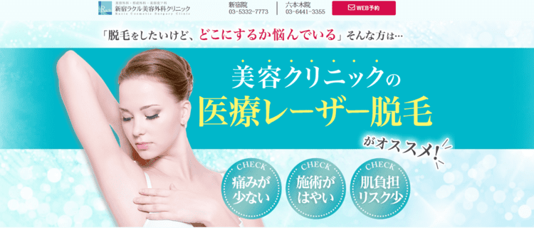 4.新宿ラクル美容外科クリニック|美肌効果のある医療レーザーで脱毛ができる